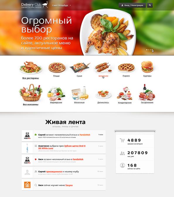 przyklady-strony-restauracji
